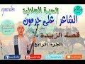 السيره الهلالية للفنان علي جرمون قصة الزبيدة الجزء الرابع