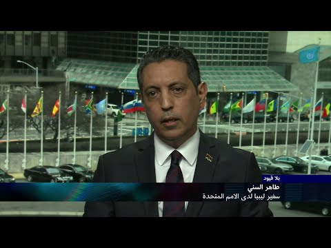 -بلا قيود- مع طاهر السني سفير ليبيا لدى الأمم المتحدة  - نشر قبل 12 ساعة