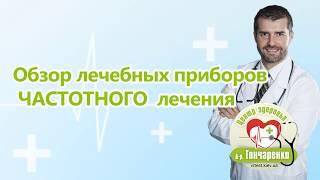 Обзор приборов частотного лечения Дета и Биомедис