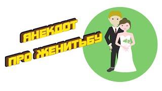 Shorts Анекдот Про женитьбу короткиевидео анекдот
