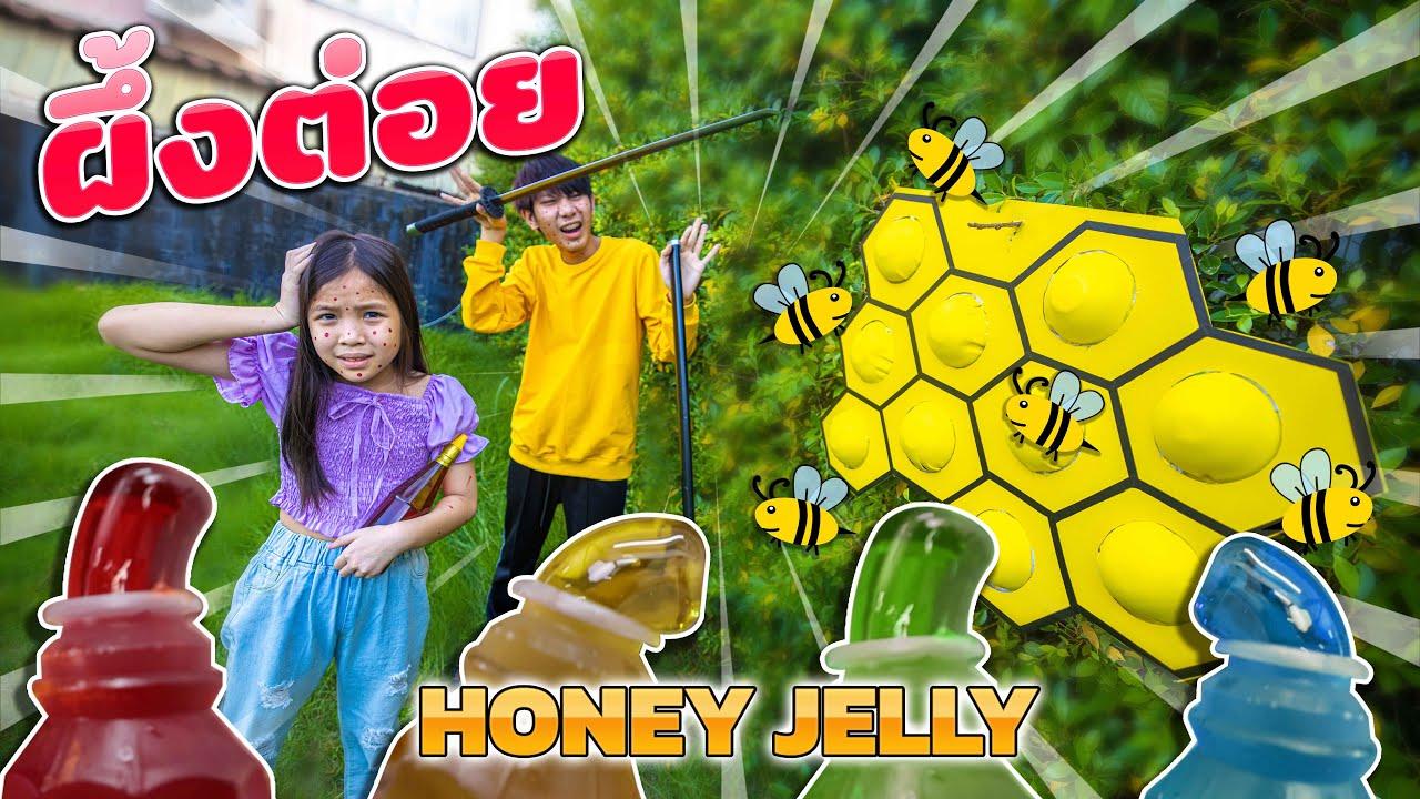 น้องขี้งก ชวนพี่เก็บรังผึ้งทำ น้ำผึ้งเยลลี่ ละครสั้น