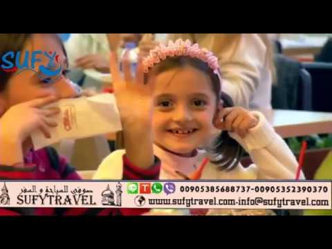 السياحة في تركيا احد اكبر مولات التسوق في اسطنبول   00905335578360