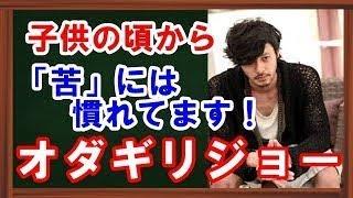 【芸能】オダギリジョーの孤独な生い立ち!映画監督を夢みて渡米したが...