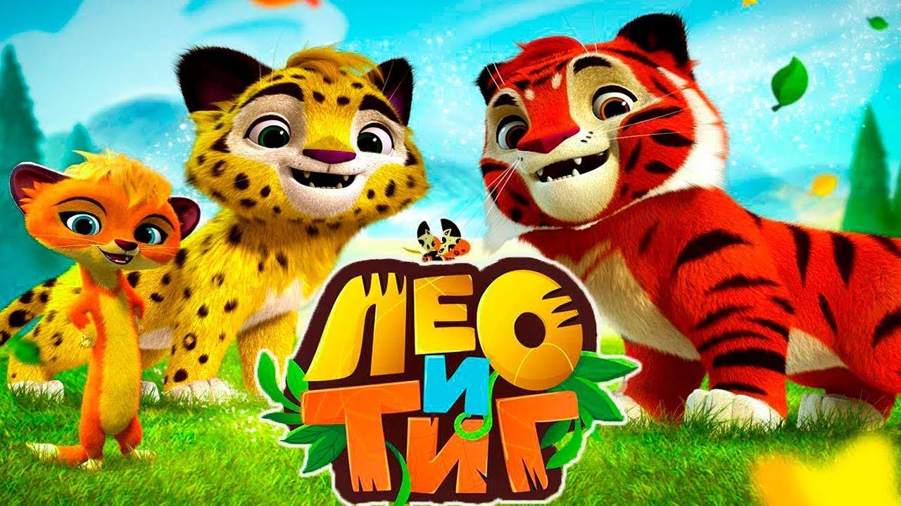Лео и Тиг Приключения в Сказочной Тайге.Добрая Игра о Дружбе и Природе.Мультик Игра часть 2