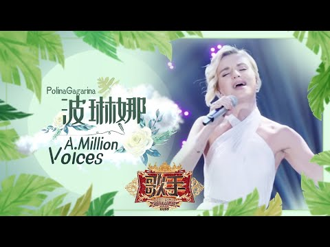 波琳娜 Polina Gagarina《A Million Voices》《歌手2019》EP6 歌手单曲SNEAK PEEK【湖南卫视官方HD】