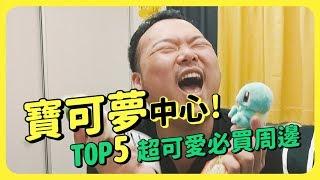 寶可夢中心|TOP5 超可愛必買周邊開箱! thumbnail