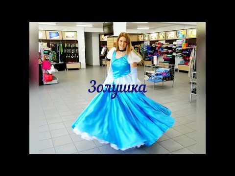 Золушка платье-трансформер