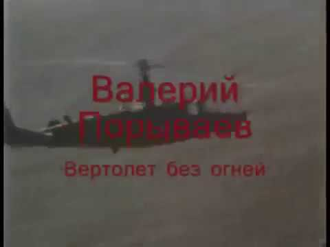 Soviet Afghan Era Russian War Song Helicopter Without Lights From Movie Black Shark