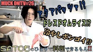 『MUCK ON!TV』#026「SATOちのひとりで料理できるもん!!」(試食版)