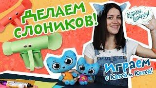 Котики, вперед! | Играем с Катей и Котей - Делаем слоников - выпуск 60
