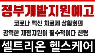 정부차원 코로나 백신 치료제 개발 재정지원 예고  / …