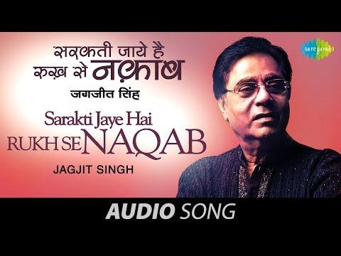 Sarakti Jaye Hai Rukh Se Naqab Aahista Aahista | Ghazal Song | Jagjit Singh