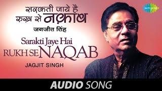 Gambar cover Sarakti Jaye Hai Rukh Se Naqab Aahista Aahista | Ghazal Song | Jagjit Singh