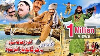 Akhira Zamana Shuwa Pa Chargano Yaarana Shuwa - Ismail Shahid - Pakistani Pushto Comedy Drama