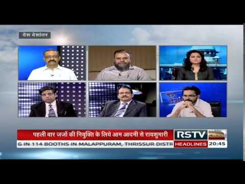 Desh Deshantar - Will inviting public views on judicial reforms help bring in transparency?