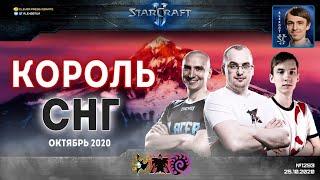 Король СНГ в StarCraft II: МЕГА-Анонс и матчи сильнейших! Комментирует Alex007: Октябрь - 2020