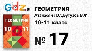№ 17 - Геометрия 10-11 класс Атанасян