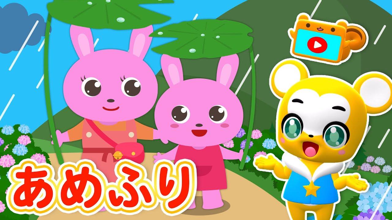 【うた】あめふり〈振り付き〉【こどものうた・童謡・手遊び・キッズ・ダンス】Japanese Children's Song, Nursery Rhymes, Tulips