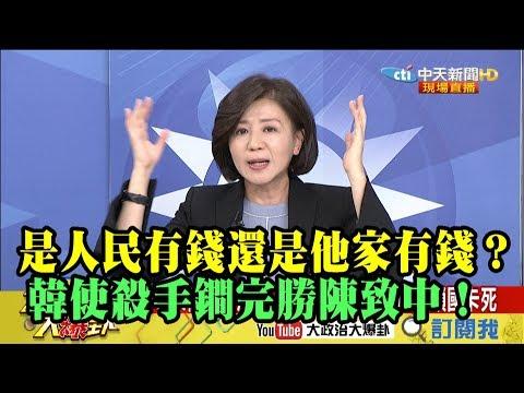 【精彩】是人民有錢還是他家有錢?韓使殺手鐧完勝陳致中!