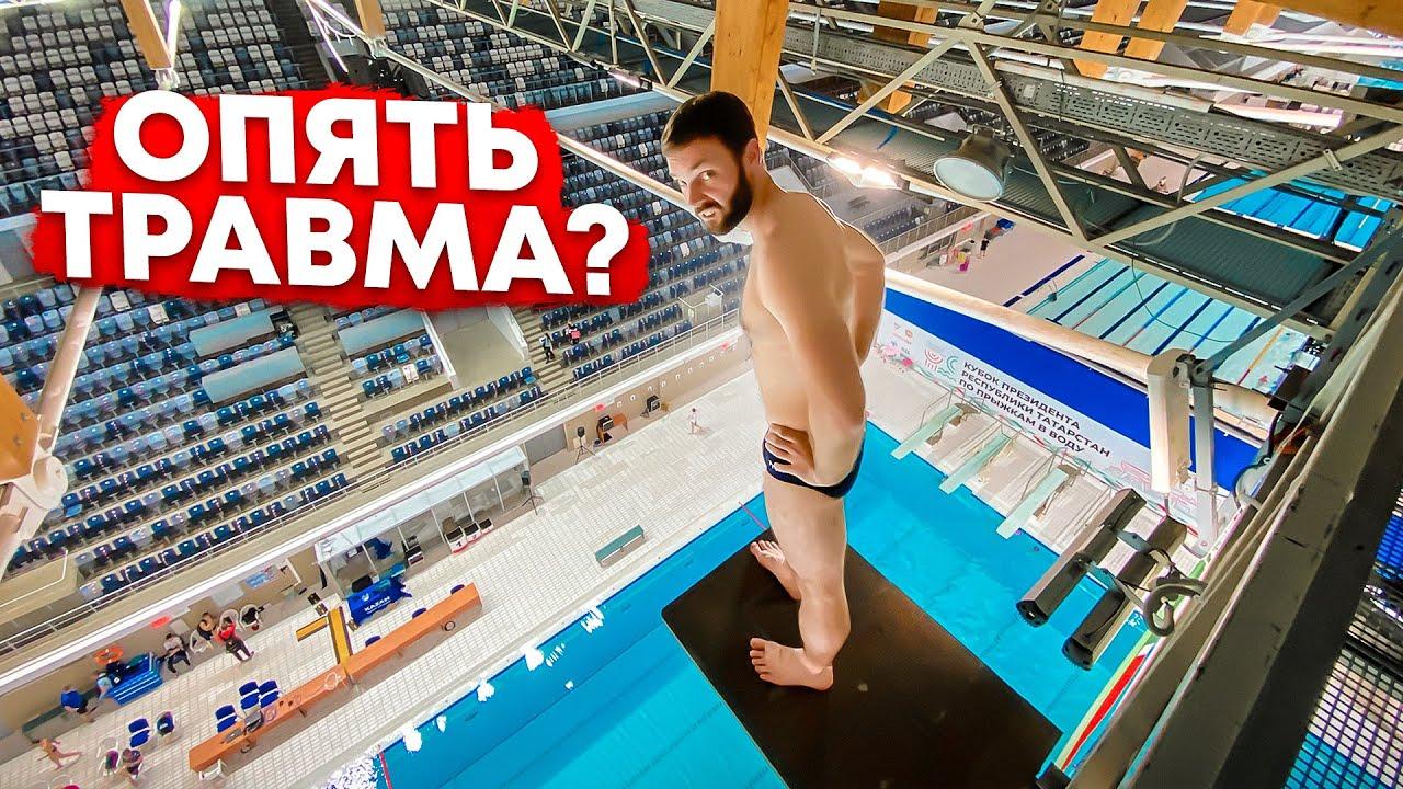 Огромная вышка сломала Вадима Бабешкина? | Чемпионат России с 20 метров