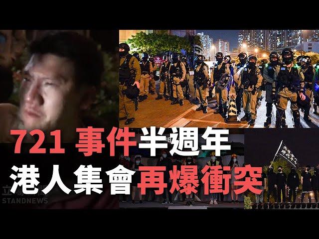 721事件半週年 港人集會再爆衝突《這樣看中國》