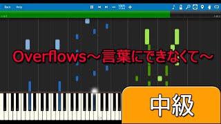 【ピアノ】Overflows〜言葉にできなくて〜/Kotoba ni Dekinakute - ナオト・インティライミ