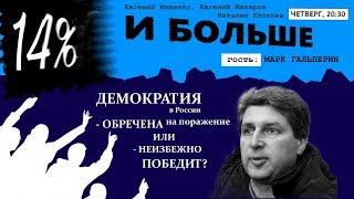 ДЕМОКРАТИЯ в России: Обречена или победит неизбежно?   14% и больше