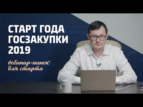Вебинар / Госзакупки 2019 / Легкий старт / С чего начать работу в госторгах