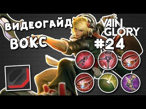 Vainglory 5v5 Видео Гайд #24: Оружейный Вокс нижняя линия