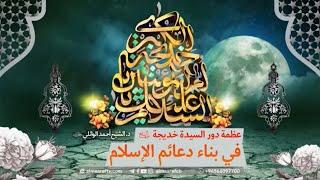 عظمة دور السيدة خديجة (ع) في بناء دعائم الإسلام - الشيخ أحمد الوائلي