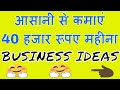 Small capital business idea | Earn Up To 40000/- Rs. Month By Car Driving School.