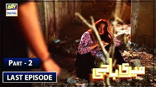 Meri Baji Last Episode 141 - Part 2 - 5th Sep 2019 ARY Digital