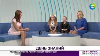 День знаний в российских школах: эко-уроки в Год экологии