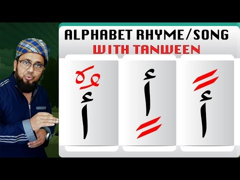 ALPHABET SONG WITH TANWEEN | نشيد بالتنوين   | LETTERS SONG WITH DOUBLE FATHAH, KASRAH, DHAMMAH