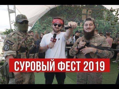 СУРОВЫЙ FEST 2019