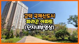 [평택 Ok 삼성 부동산TV] 고덕국제신도시 파라곤아파…