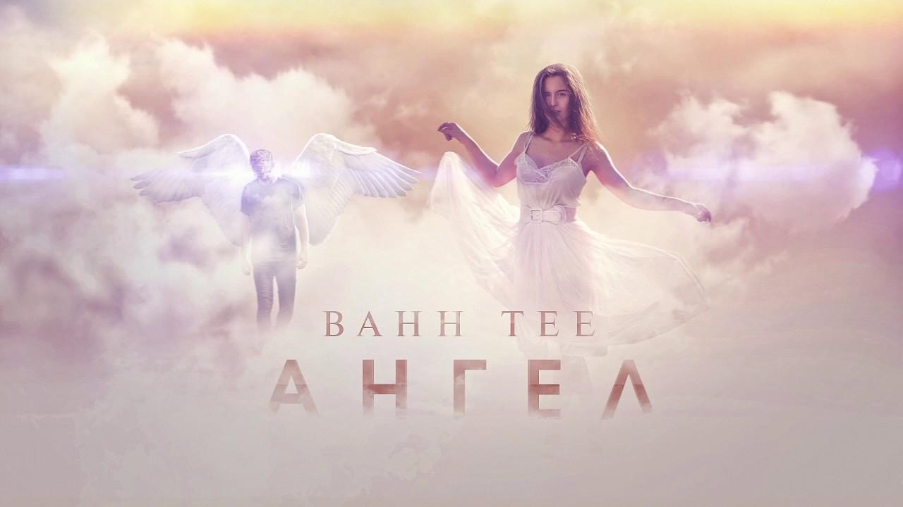 Stan jay ft. Bahh tee ангел ангел слова песни bahh.