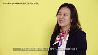 [TOPCIT] 우리 FIS 백송이과장 인터뷰