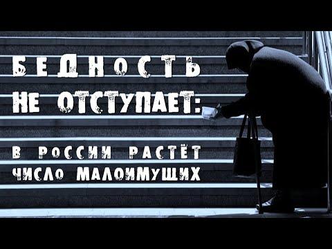 Бедность не отступает: в России растёт число малоимущих