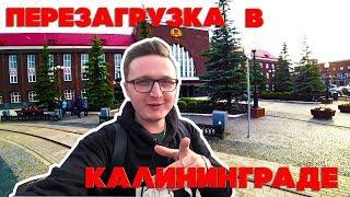 Калининград | ОРЕЛ И РЕШКА ОТДЫХАЕТ | Перезагрузка  в отпуске
