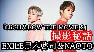 EXILE黒木啓司&NAOTO「HiGH&LOW THE MOVIE 2」撮影秘話 音源引用元 【...