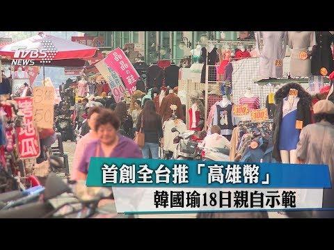 首創全台推「高雄幣」韓國瑜18日親自示範