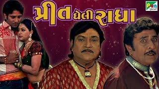 Preet Gheli Radha | પ્રીત ઘેલી રાધા | Full Gujarati Movie | Dhavan Mevada, Kiran Acharya