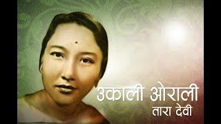 #Hd Sound Quality Karaoke Ukali orali haruma by Tara Devi (तारा देवी)