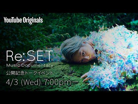 水曜日のカンパネラ / YouTube Originals 作品 Re:SET 公開 / YAKUSHIMA TREASURE 発売記念 トークイベント