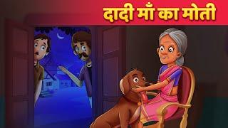 दादी माँ का मोती - Hindi Moral Kahaniya For Kids | Panchatantra Stories | Kahani In Hindi for Kids