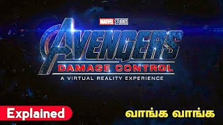 Avengers DAMAGE CONTROL VR Experience Vera Level | in Tamil
