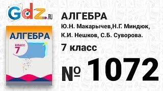 № 1072- Алгебра 7 класс Макарычев