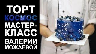Оформление тортов. Торт космос