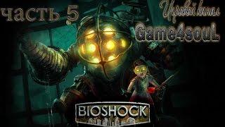Фото для Персика [Bioshock]
